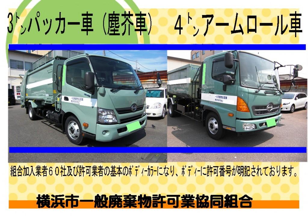 横浜市一般廃棄物収集運搬許可車両
